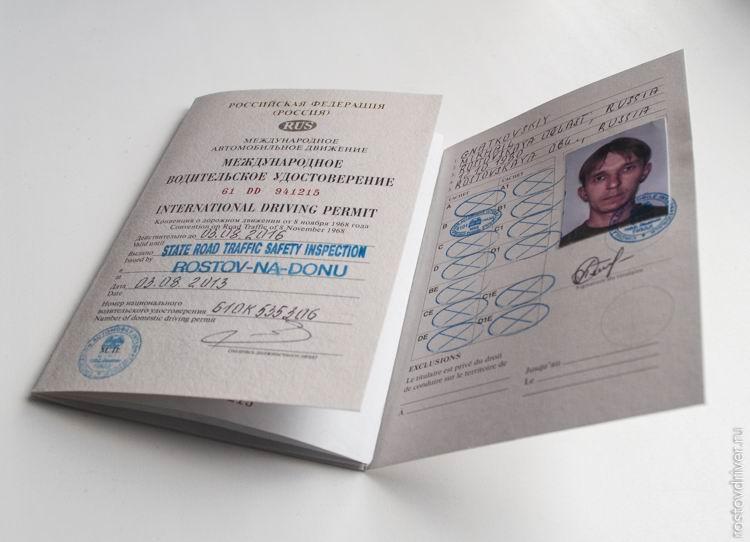 водительское удостоверение бумажного образца - фото 6