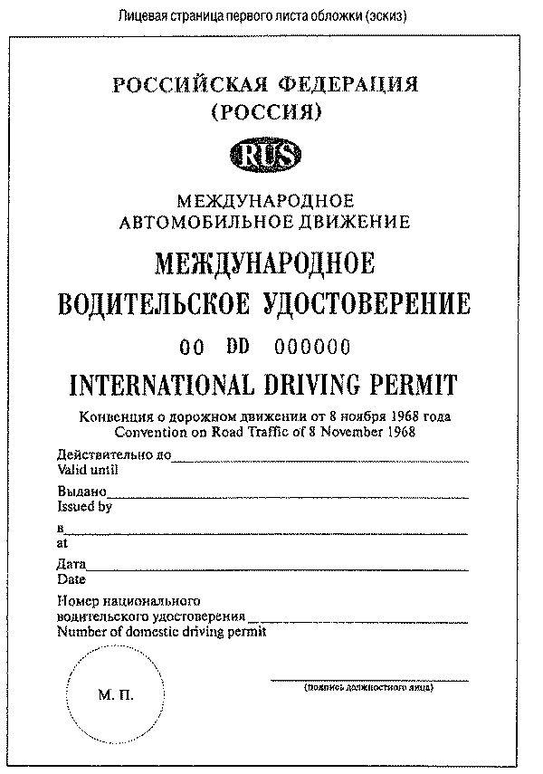 Скачать образец перевода водительского удостоверения