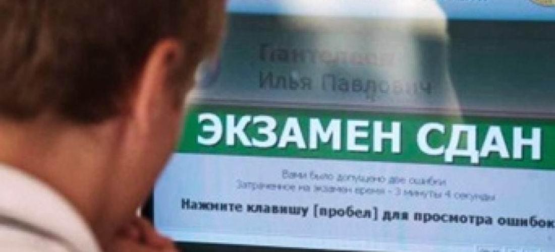 Новые правила сдачи экзамена в ГИБДД