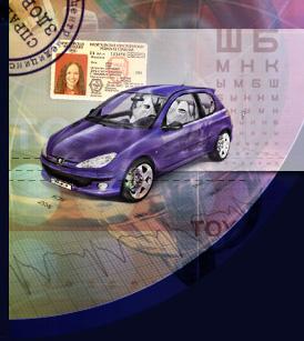 Медицинская справка для замены водительского удостоверения.