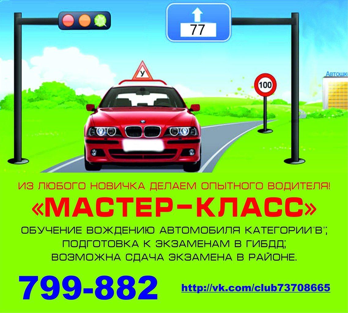 Мастер обучения вождению автомобиля