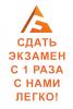 отзывы об автошколе формула ярославль #1