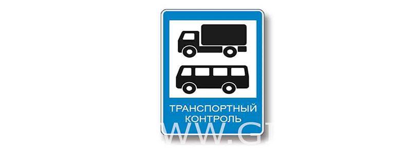 билеты по дорожным знаком