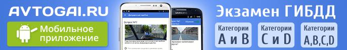 Версия тестов ГИБДД для Android