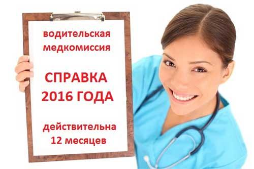 Женская медкомиссия онлайн