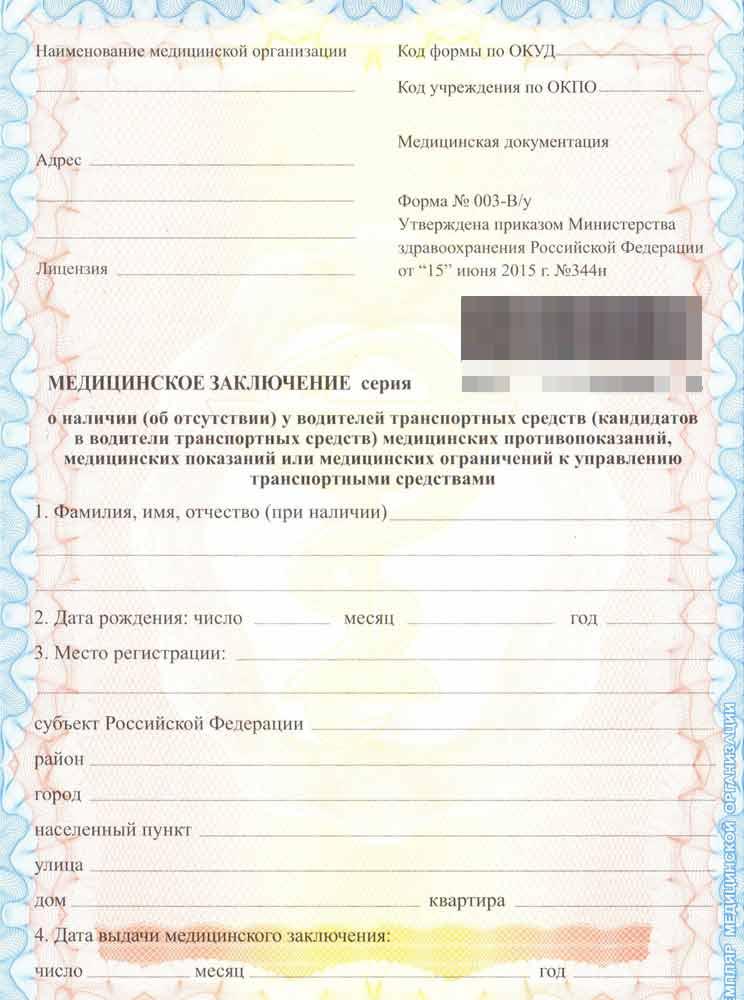 Медицинская справка для водителей в краснодаре купить Справка 086 у 3-я Черепковская улица