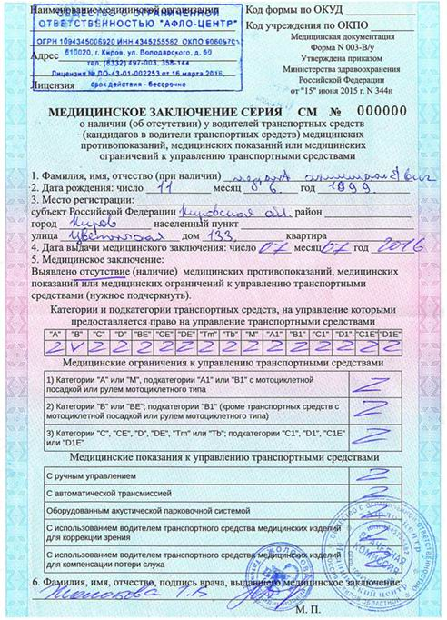 Медицинская справка для водителей в челябинске как завести больничный лист в 1с 8.2