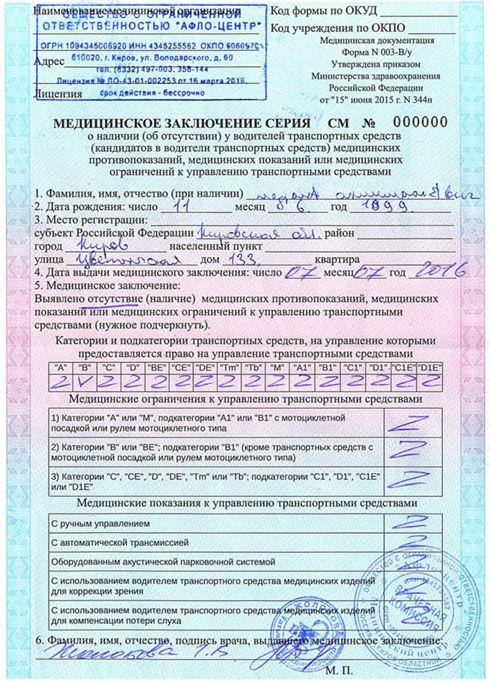 санкт-петербург электрон - медицинская техника