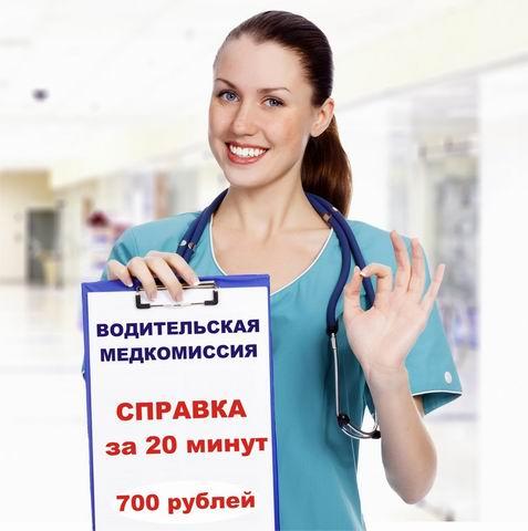 Ножки, женская медкомиссия онлайн