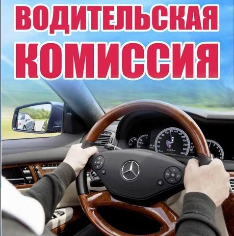 Медкомиссия для водителей 2018