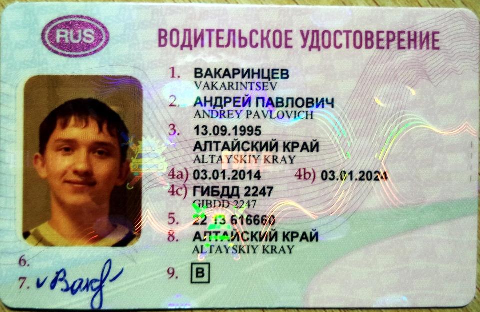 Как сделать водительские права