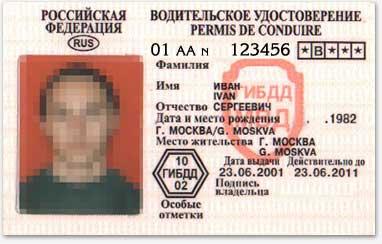 psd шаблон водительского удостоверения